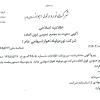 اطلاعیه اصلاحی دعوت به مجمع عمومی فوق العاده شرکت نورد ولوله اهواز(سهامی عام)